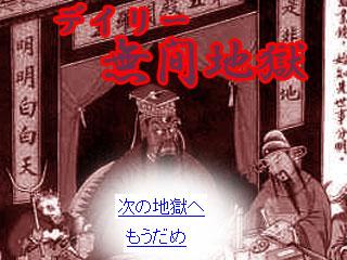 Jigoku_test