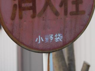 Onobukuro