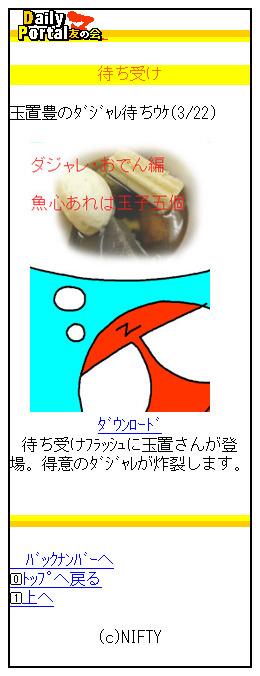 Tamaoki