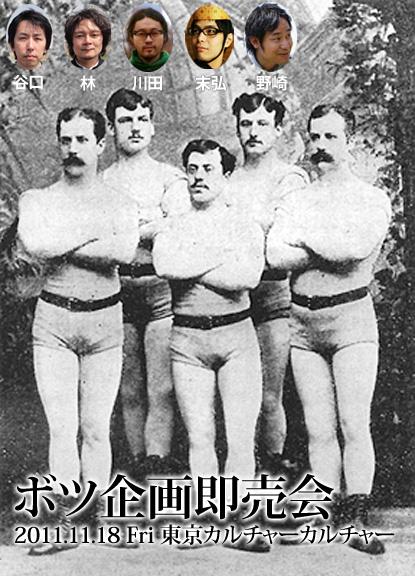 Botsukikaku
