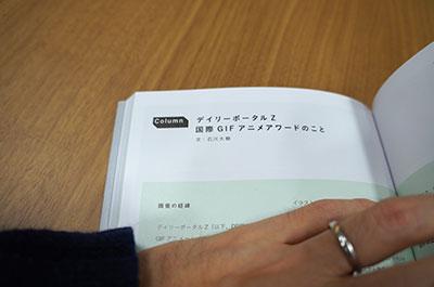 コラムページの写真