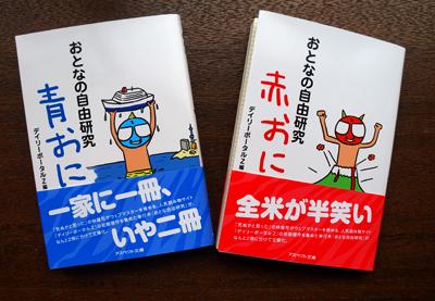 Otonano_jiyukenkyu