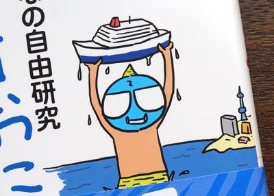 Otonano_jiyukenkyu02