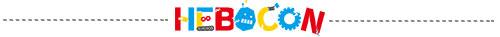 Hebocon_logo2_2