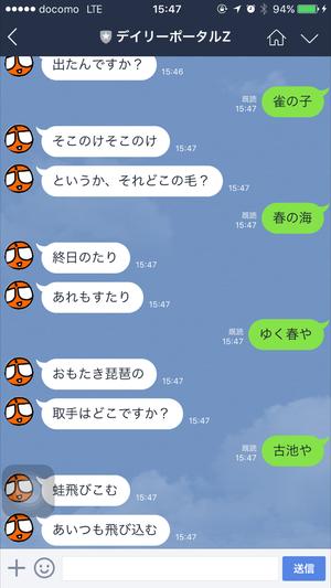 Jinushi2